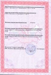Лицензия МЧС 2 стр.