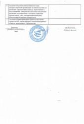 Выписка о членстве в СРО 2 стр.